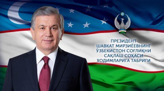 Shavkat Mirziyoyev O'zbekiston sog'liqni saqlash sohasi xodimlariga tabrik yo'lladi