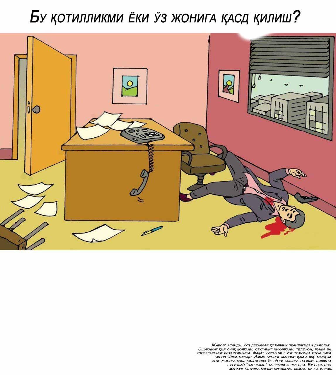 Задачи по криминалистике с решениями фото